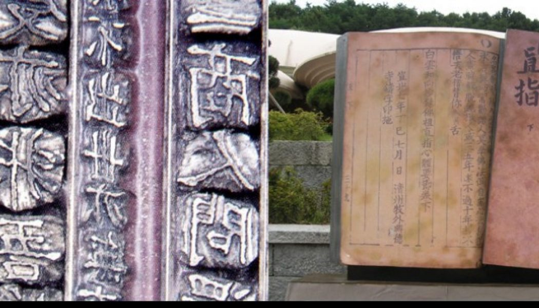 UNESCO/Jikji Memory Of The World Prize Call For Nominations